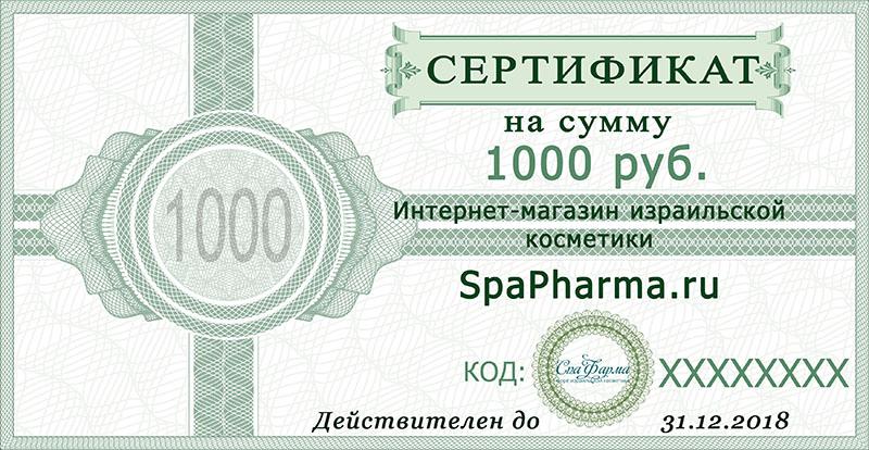 Подарочный сертификат для покупки израильской косметики в магазине СпаФарма.ру